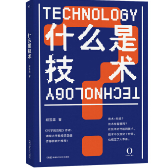 什么是技术胡翌霖PDF电子书下载完整版