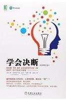 学会决断原书第2版pdf在线阅读高清完整版