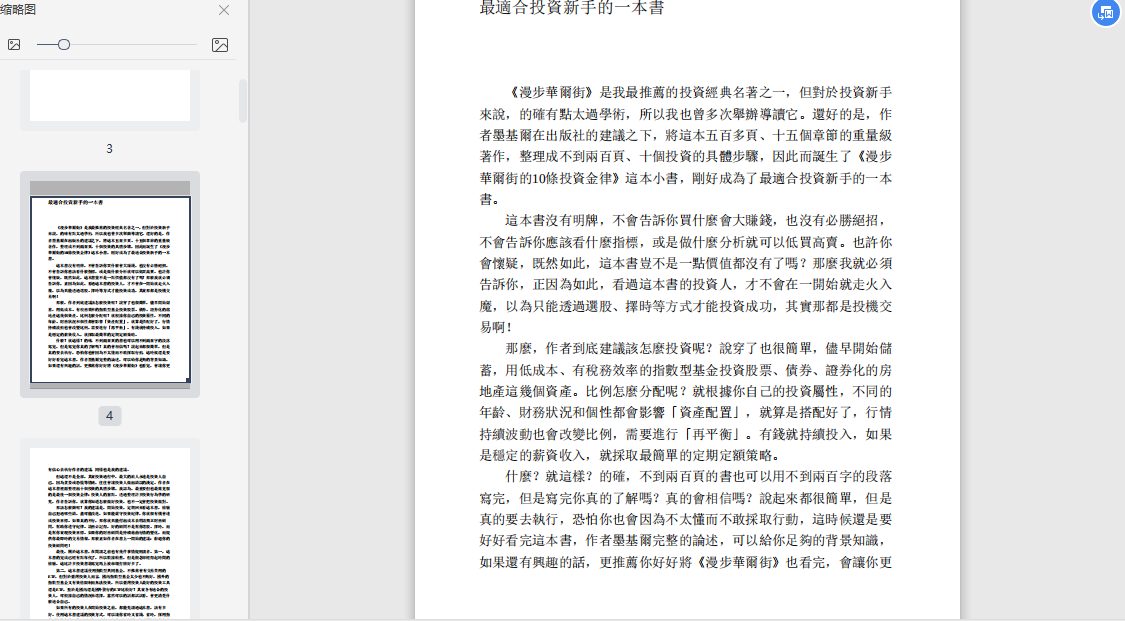 漫步华尔街的10条投资金律PDF电子书下载截图0