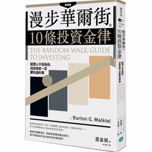 漫步华尔街的10条投资金律PDF电子书下载