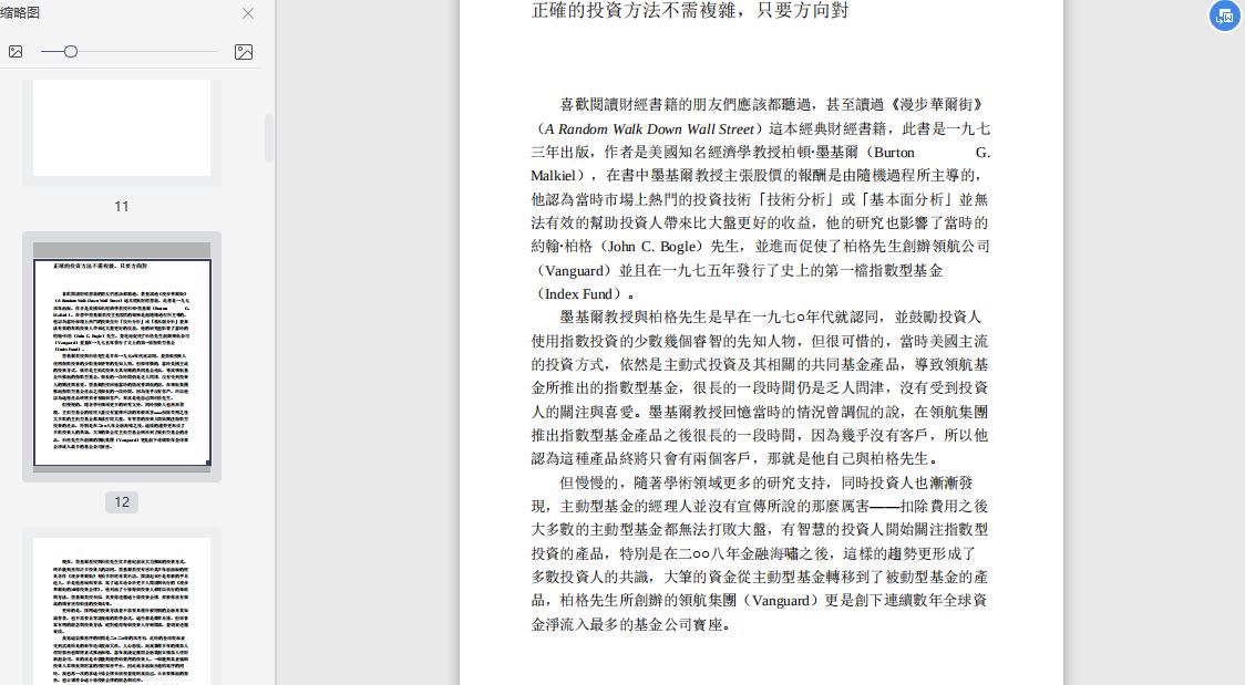 漫步华尔街的10条投资金律PDF电子书下载截图2