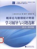 概率论与数理统计附册浙大第四版pdf完整免费版