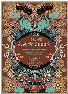 一路向西:东西方3000年pdf全文在线高清版