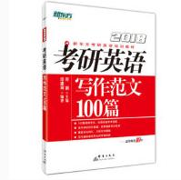 2019考研英语写作范文100篇电子版免费版mobi+pdf