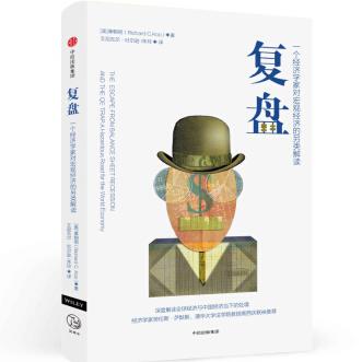 复盘:一个经济学家对宏观经济的另类解读PDF电子书下载