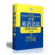大学英语语法讲座与测试第五版电子版免费版pdf+epub