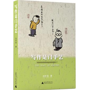 写作是门手艺刘军强PDF+txt百度云下载免费版