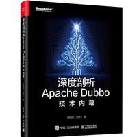 深度剖析Apache Dubbo核心技术内幕电子书免费下载