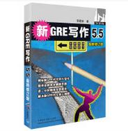 新GRE写作5.5电子版免费版epub+pdf