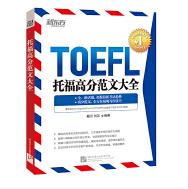 托福高分范文大全pdf电子书免费版pdf+epub