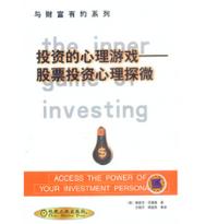 投资的心理游戏股票投资心理探微pdf免费版