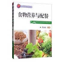 食物营养与配餐在线阅读免费版