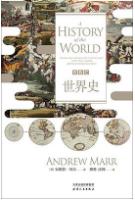 安德鲁・ 玛尔BBC世界史pdf全文下载高清版
