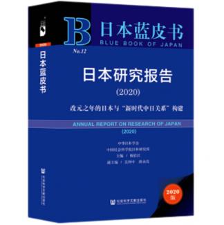 日本蓝皮书:日本研究报告2020PDF电子版下载完整高清版
