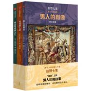 男人们的故事盐野七生套装三册pdf免费版pdf+epub