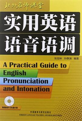 实用英语语音语调张冠林pdf免费版