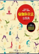 瑜伽体位法全图典pdf完整电子版