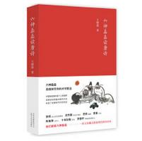 六神磊磊读唐诗在线阅读免费版pdf+epub