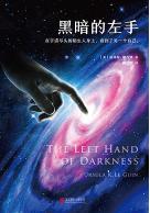 黑暗的左手pdf电子书下载高清版