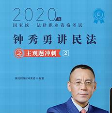 钟秀勇讲民法之主观题冲刺pdf免费版