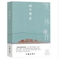 妇女简史艾伟小说免费版