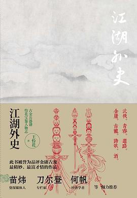 江湖外史小说在线免费阅读免费版