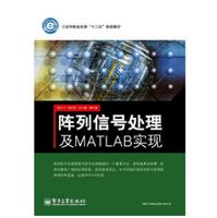 阵列信号处理及MATLAB实现pdf免费版