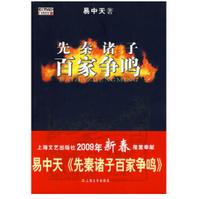 先秦诸子百家争鸣易中天电子版pdf+epub