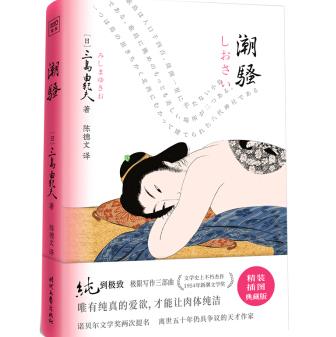 潮骚三岛由纪夫最新精校版PDF电子书下载完整高清版