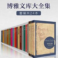 外研社博雅文库大全集24册电子版