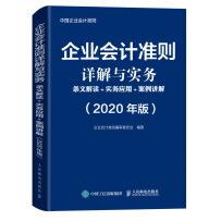 企业会计准则详解与实务2020最新版pdf