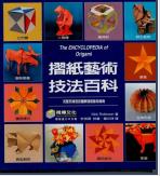 折纸艺术技法百科pdf全文在线阅读完整版