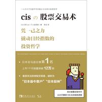cis股票交易术在线阅读免费版