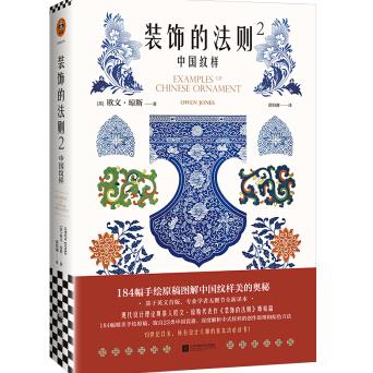 装饰的法则2:中国纹样PDF电子版