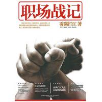 职场战记在线阅读pdf免费版