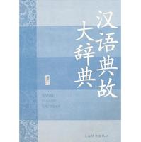 汉语典故大辞典pdf电子版高清完整版