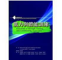 肌力与体能训练第四版pdf免费版