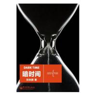 暗时间刘未鹏在线阅读免费版pdf+epub