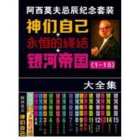 阿西莫夫忌辰纪念套装17册电子版免费版mobi+epub
