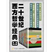 二十世纪西方哲学经典套装共10册电子版azw3+epub