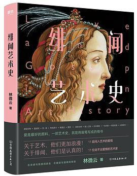 绯闻艺术史电子书完整版免费版