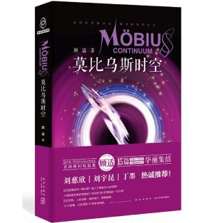 莫比乌斯时空小说顾适PDF+txt电子书网盘下载