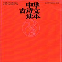 中华古诗文读本小红书全12册pdf免费版整合版