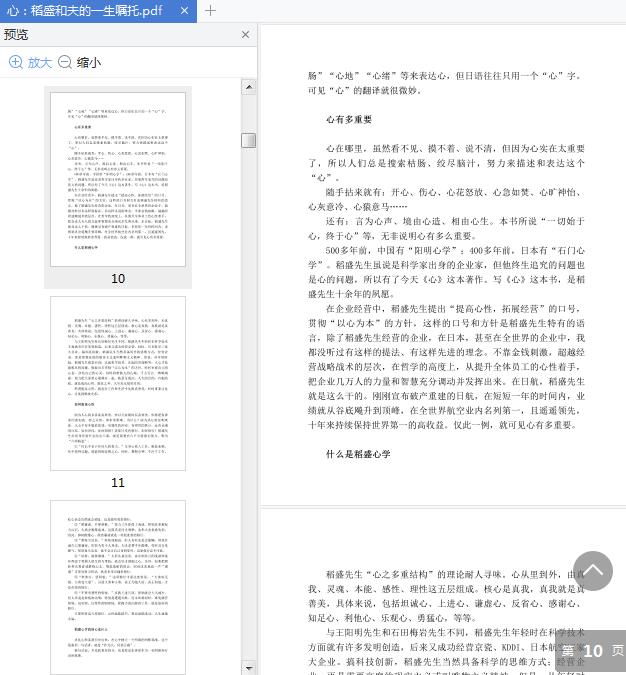 心稻盛和夫的一生嘱托pdf在线阅读免费截图1