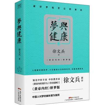 梦与健康:黄帝内经释梦版徐文兵PDF