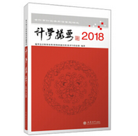 计学撮要2018电子版pdf免费版