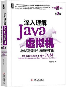 深入理解java虚拟机第三版电子书