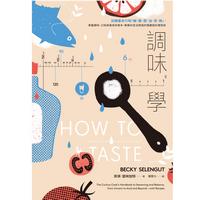 调味学玩转基本六味pdf免费版