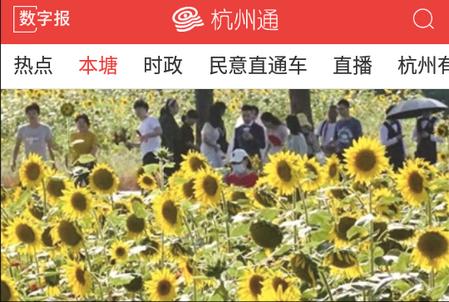 杭州通app