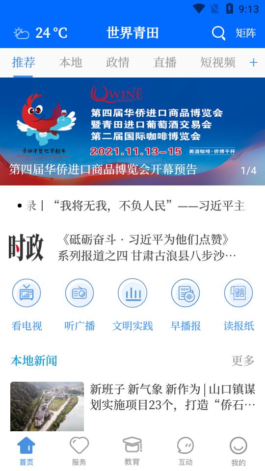 世界青田app